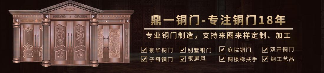鼎一铜门——铜门生产定制厂家