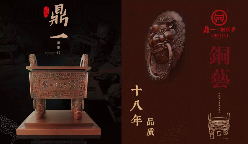 廣州鼎一銅實業有限公司